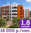 Квартира 32 м² = 1,8 млн руб